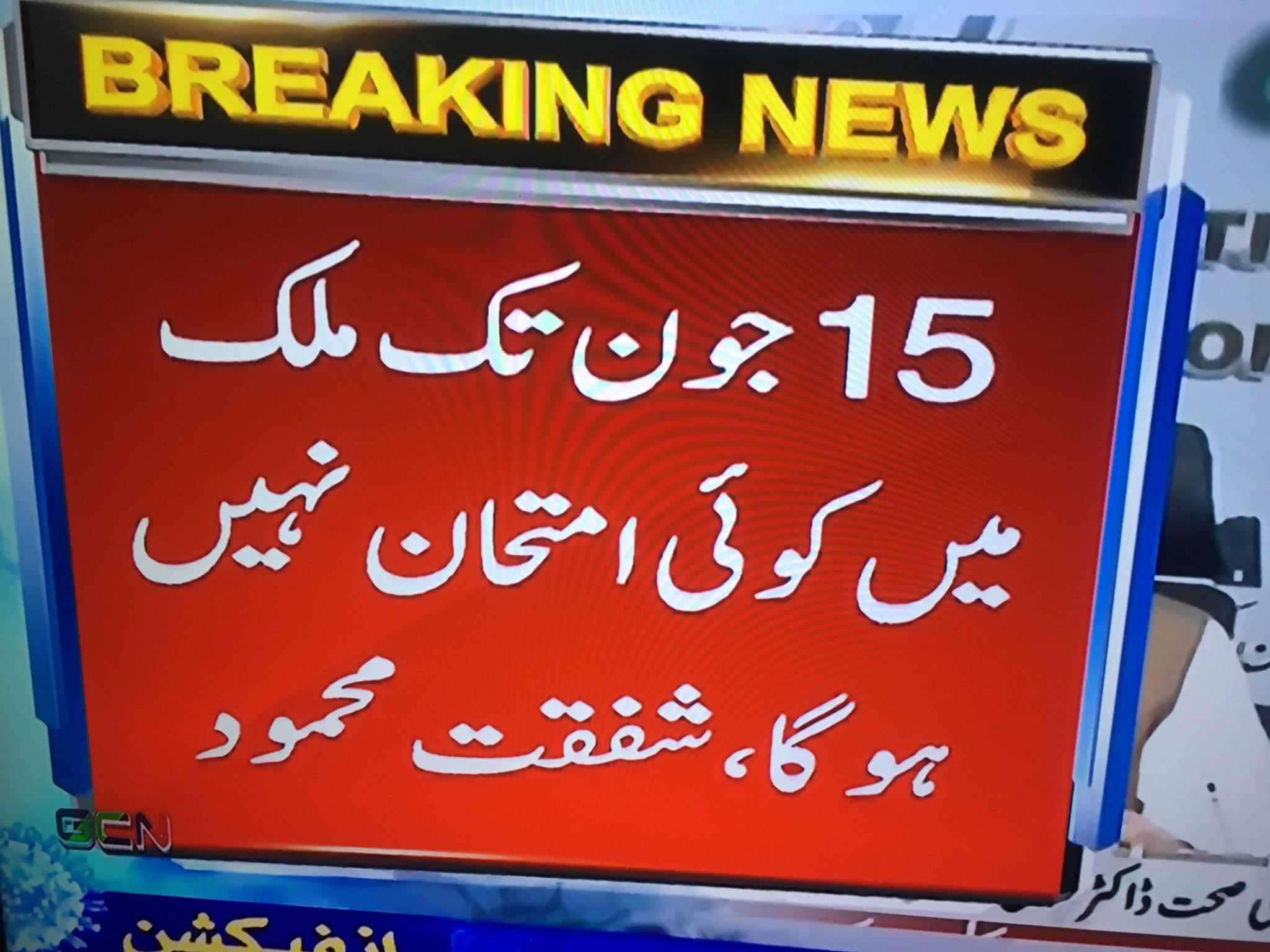 All exams in Pakistan postponed till 15th June, says Education Minister Shafqat Mehmood